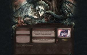 Скриншот сайта Империя драконов. Возрождение