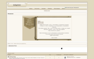 Скриншот сайта Дворцовые игры