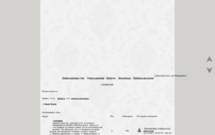 Скриншот сайта Dead souls