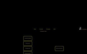 Скриншот сайта Fort de La Rouge