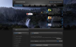 Скриншот сайта Истории Андервуда или хроники Зальдара