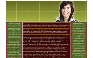 Скриншот сайта Ролевые игры