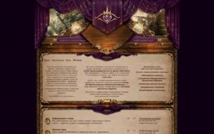 Скриншот сайта Этрин: новое время