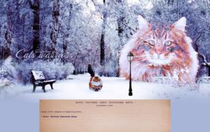 Скриншот сайта Коты-воители. Мурчание звезд