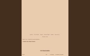 Скриншот сайта Король лев. Новые короли