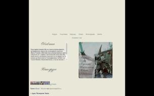 Скриншот сайта Арда. Четвертая эпоха