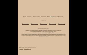 """Скриншот сайта Проект: """"Затерянный сон"""""""