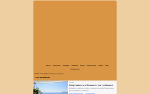 Скриншот сайта Коты-воители - 4 жизни