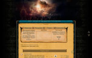 """Скриншот сайта Академия магии """"Белая лилия"""""""