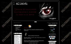 �������� ����� Death Note - your game