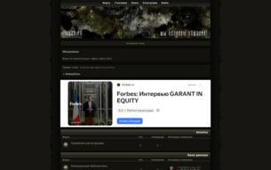 Скриншот сайта Киберзона