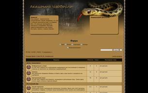 Скриншот сайта Академия Уэйверли