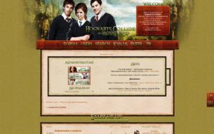 �������� ����� Hogwarts. Collide