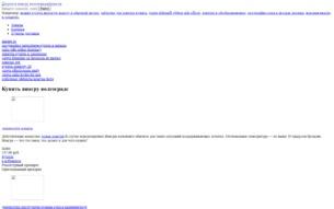 Скриншот сайта ТРПГ Алария