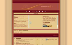 Скриншот сайта HP: на тропе войны