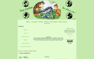 Скриншот сайта Форум Ледозвёздки