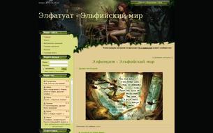 Скриншот сайта Элфатуат