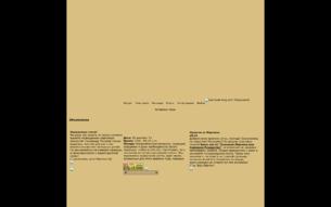 Скриншот сайта Дети Мартина