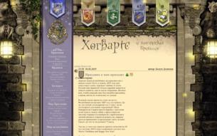 Скриншот сайта Хогвартс и Магическая Британия