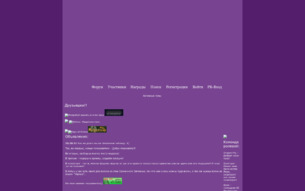 Скриншот сайта Иной мир волков... призраки