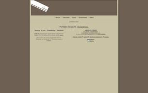 Скриншот сайта Nox. Marauders era
