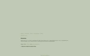 Скриншот сайта Quarrel is death for general idea