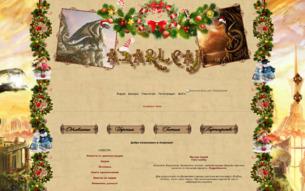 Скриншот сайта ФРПГ Азарлеан