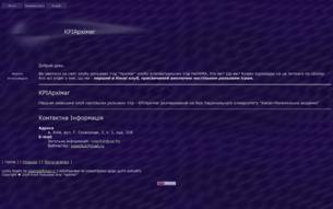 """Скриншот сайта Клуб Рольових Ігор """"Архімаг"""""""