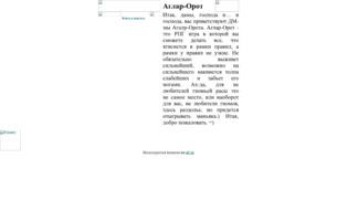 """Скриншот сайта Текстовая РПГ игра """"Мир Агангелов"""""""