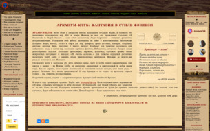 Скриншот сайта АРКАНУМ КЛУБ