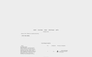 Скриншот сайта Коты-воители. Путь звезд
