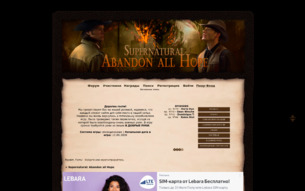 �������� ����� Supernatural: Abandon all Hope