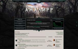 Скриншот сайта ФРПГ Амалирр
