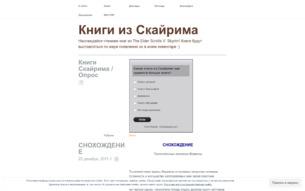 Скриншот сайта Книги из Скайрима
