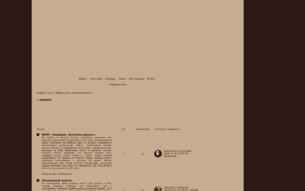 Скриншот сайта Анарион. Летописи духов