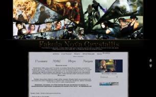 Скриншот сайта Fabula Nova Crystallis