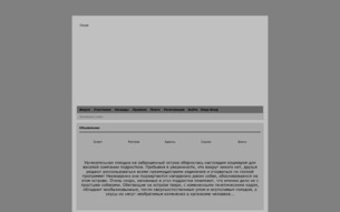 Скриншот сайта Свора