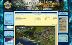 Скриншот сайта Тающий город