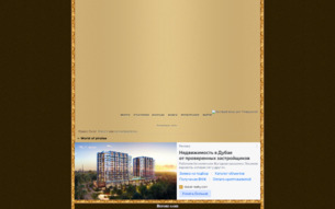 Скриншот сайта World of pirates