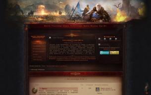 Скриншот сайта Легенда Рейлана