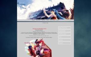 Скриншот сайта Академия Тенсё