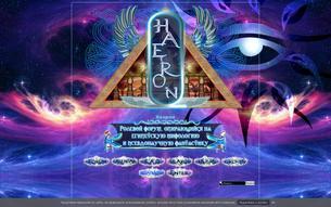 Скриншот сайта Хаэрон (Haeron)