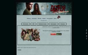 Скриншот сайта Декстер