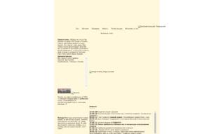 Скриншот сайта Лисы и песцы. Война