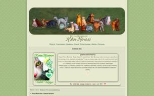 Скриншот сайта Коты-воители. Новое начало