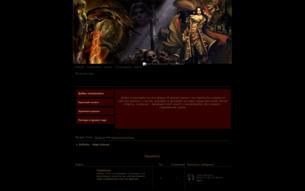 Скриншот сайта Инфинити - старшая школа