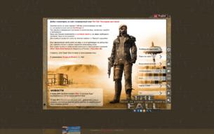 Скриншот сайта The Fall: Последние дни мира