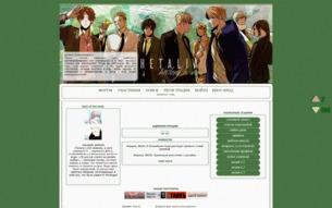Скриншот сайта Hetalia: hisory is now