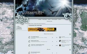 Скриншот сайта Средиземье: все эпохи мира