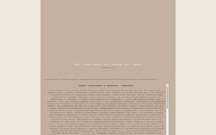 Скриншот сайта Тёмный век Эртелиона